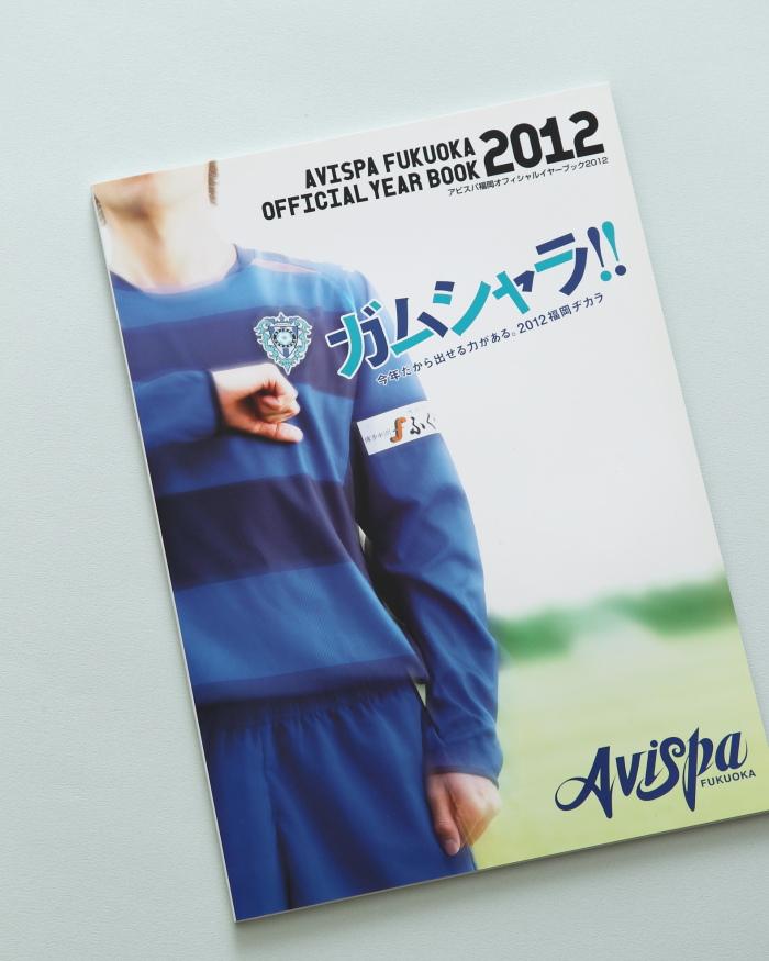 Avispa Fukuoka_Official Yeabook 2012