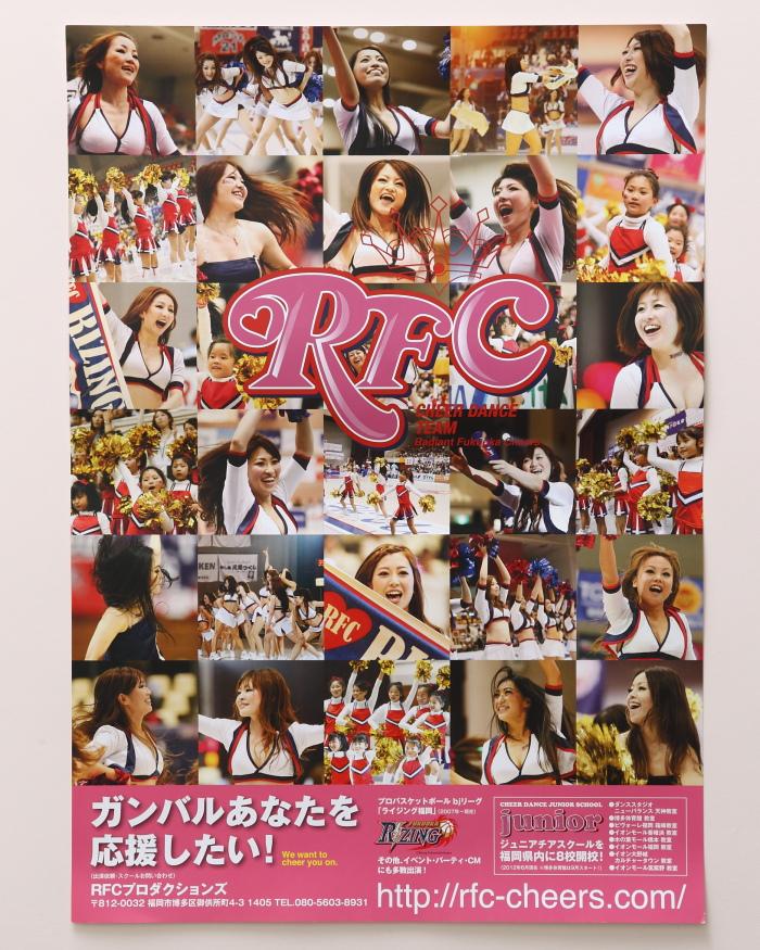 RFC POSTER_01