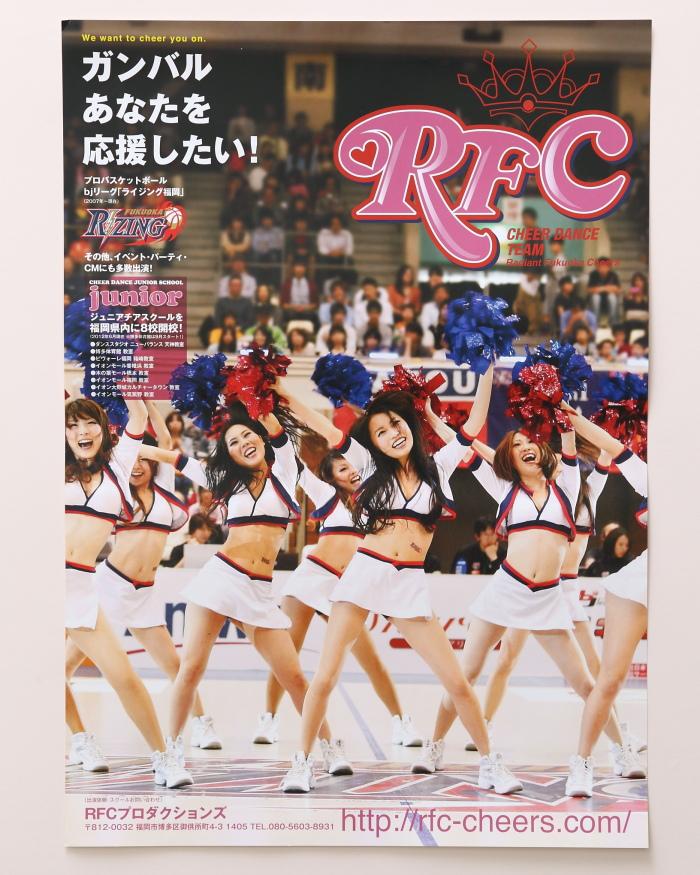 RFC POSTER_02