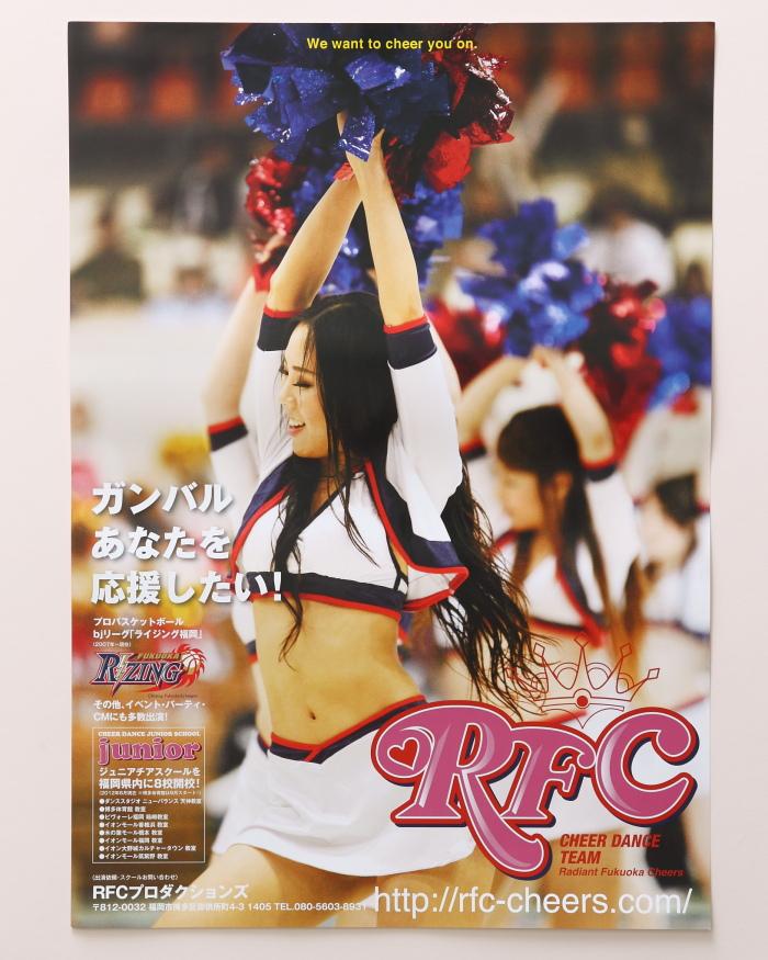 RFC POSTER_03