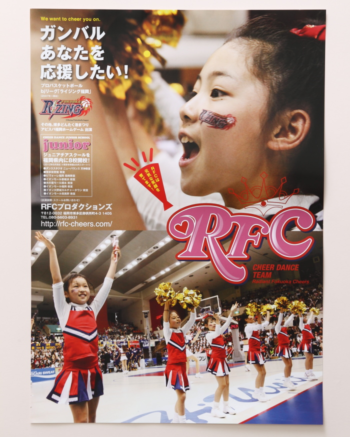 RFC POSTER_04