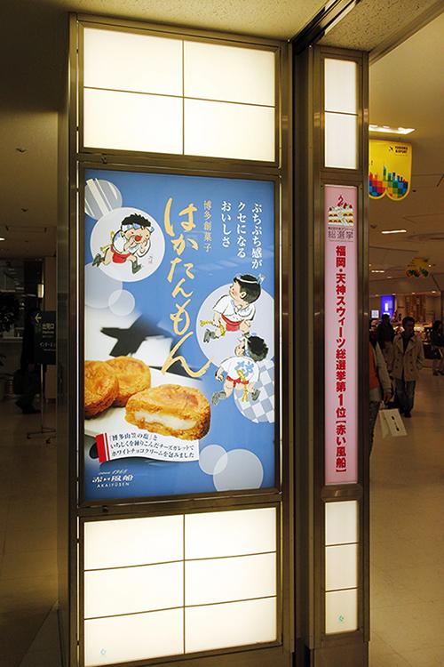 AKAIFUSEN_FUKUOKA AIRPORT02