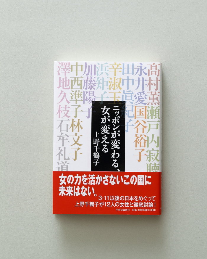 MS.CHIZUKO UENO BOOK